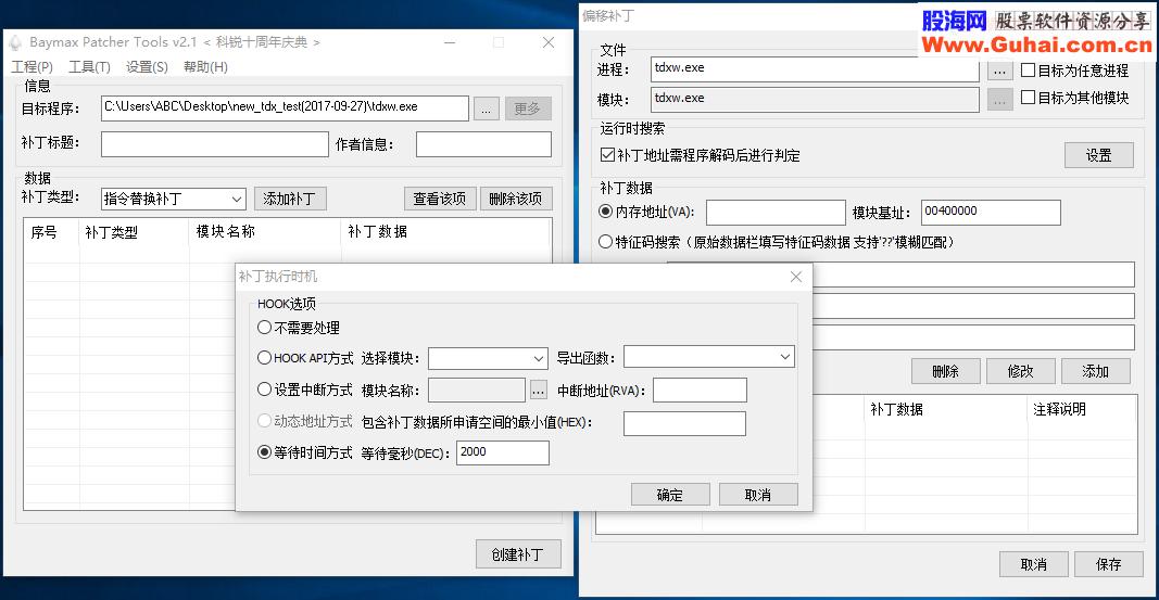 DLL劫持折腾神器(大白)折腾软件必备