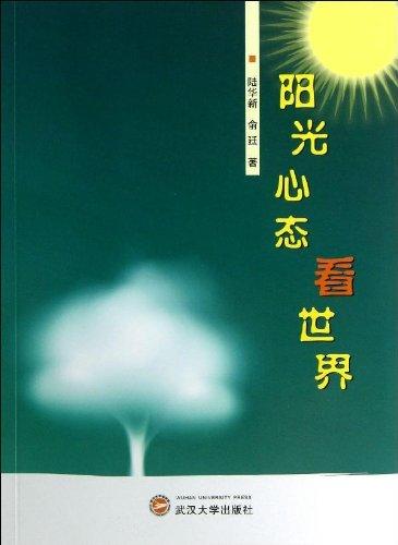阳光心态看世界(高清)PDF
