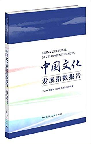 中国文化发展指数报告(高清)PDF