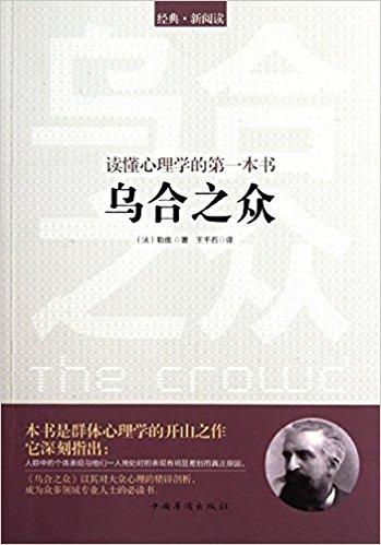 读懂心理学的第一本书 《乌合之众》(高清)PDF