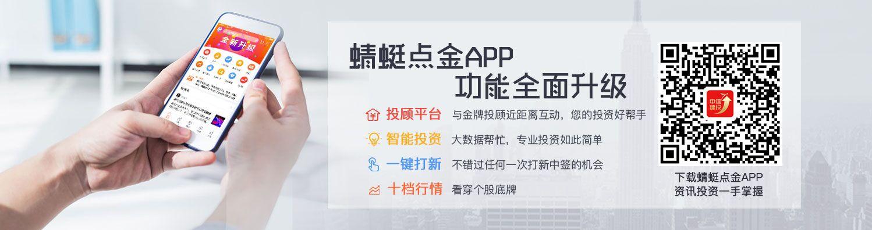 中信建投手机炒股软件蜻蜓点金APP(扫码下载)