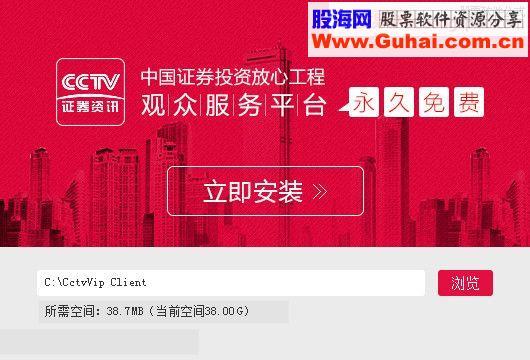 中国放心股v2.2.0.036 官方版