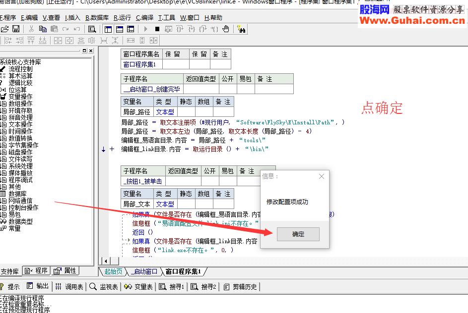 我的學易之路 易語言工具重要更新