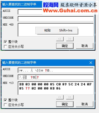 通达信独立委托程序免验证码详细修改教程