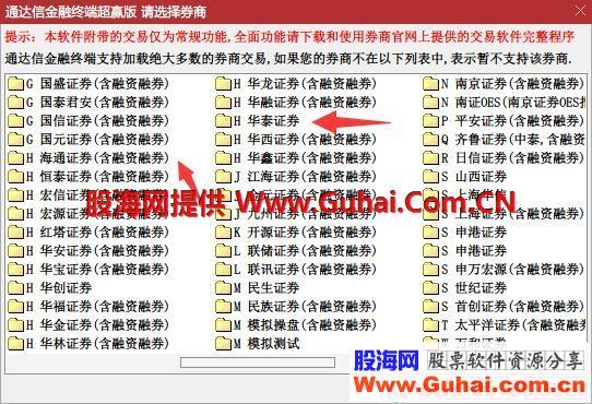 通达信金融终端超赢版V7.50(支持海通华泰,纯净快速)