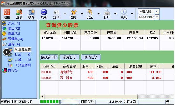同花顺模拟炒股软件7.70.44(四度空间)版
