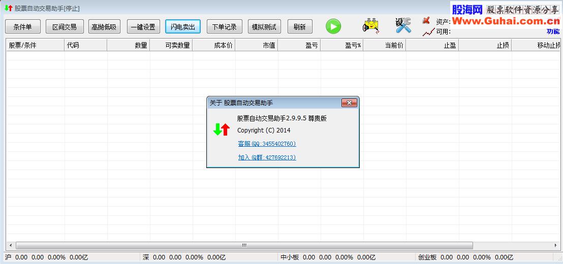股票自动化交易助手2.9.9.5和谐文件
