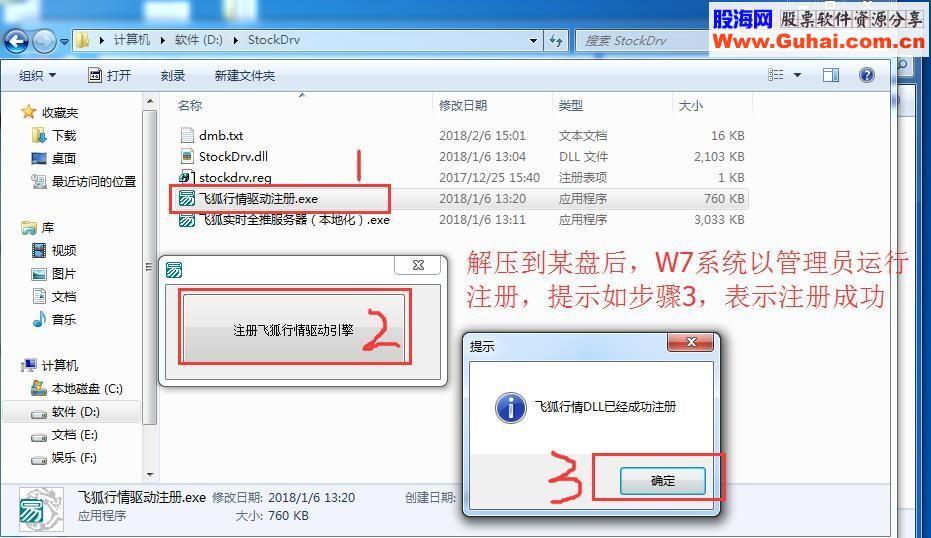 飞狐实时全推服务器(本地化)+飞狐接口,支持全部A股