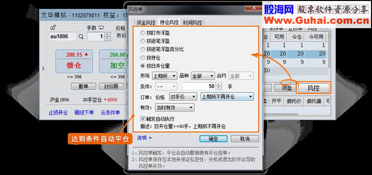 文华财经赢顺云行情交易软件 V6.7.853 官方免费实盘通用版