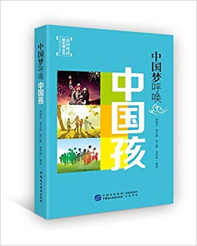 中国梦呼唤中国孩(高清)PDF