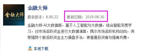 同花順金融大師(20190831)防升級