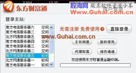 东方财富通无需注册 无需下载数据 免费使用 直接登陆