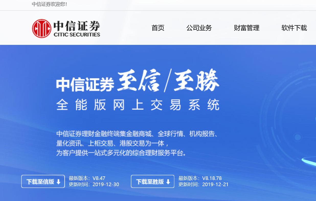 中信证券至胜版独立下单系统 V5.18.81.018