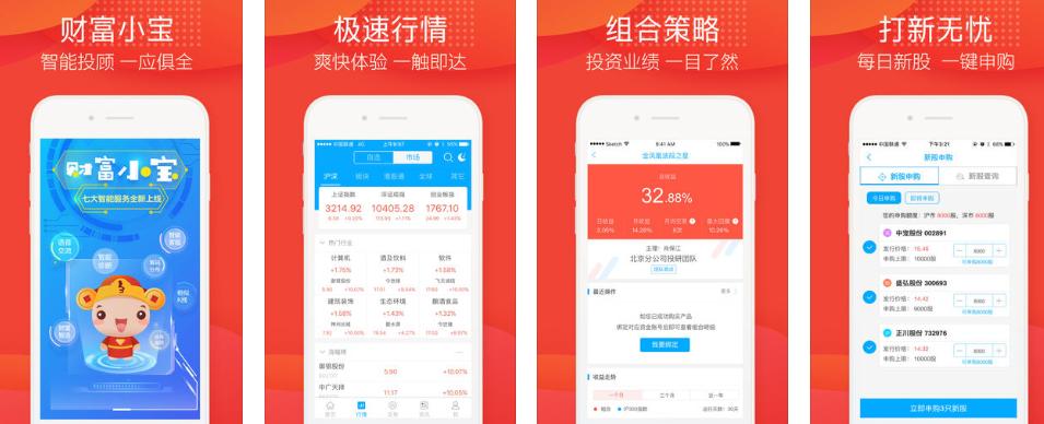 东莞证券掌证宝手机炒股APP 版本 3.8.0