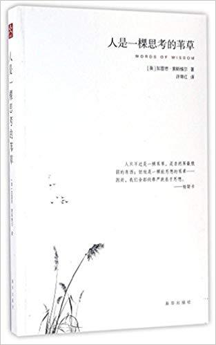 人是一棵思考的葦草(高清)PDF