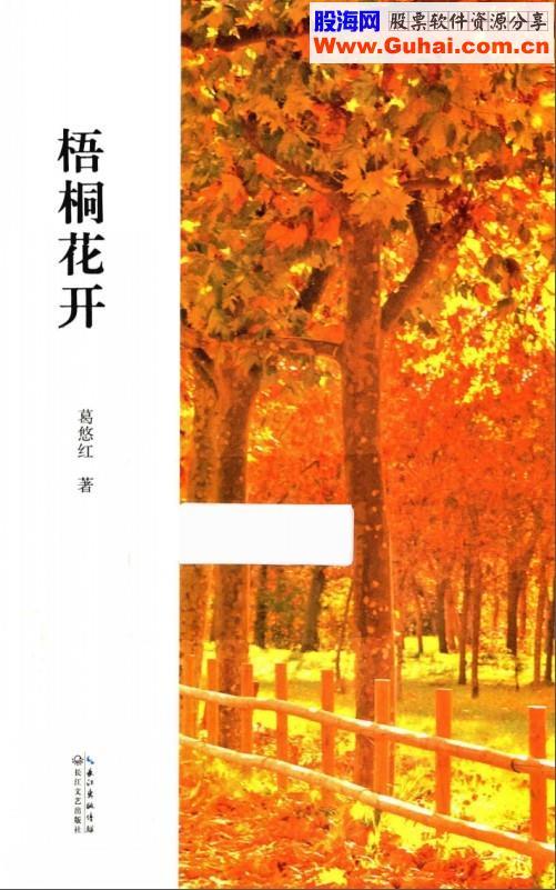 梧桐花开(高清)PDF