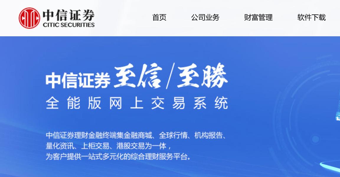 中信证券至胜全能版网上交易系统 最新版本:V8.18.76