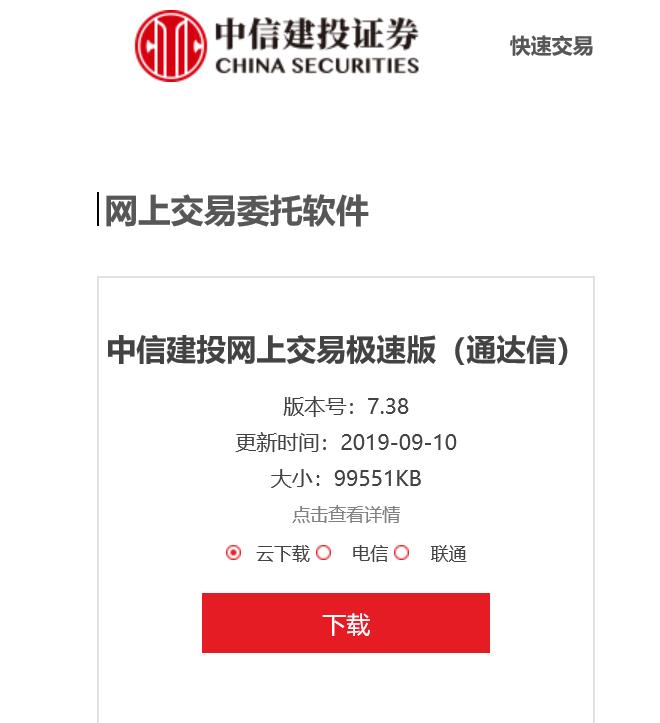 中信建投网上交易极速版(通达信)版本号:7.38