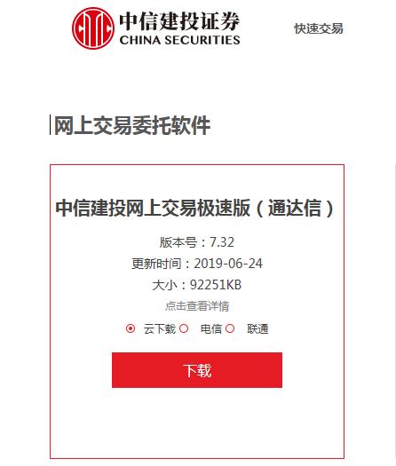 中信建投网上交易极速版(通达信)版本号:7.32科创板
