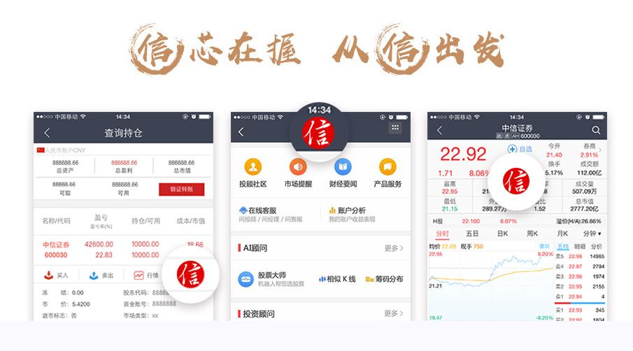 中信证券信E投手机炒股APP 3.1