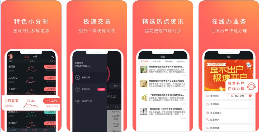 爱建证券手机炒股爱荐宝App 版本 1.1.4