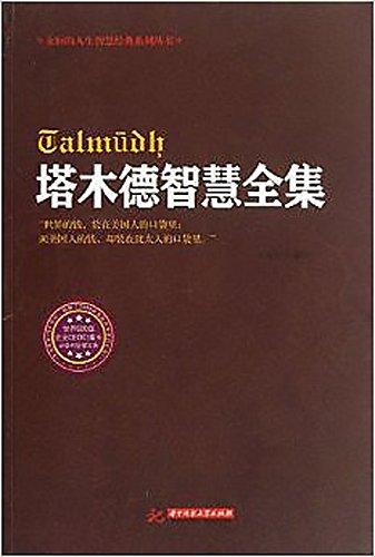 塔木德智慧全集 永恒的人生智慧经典系列丛书(高清)PDF