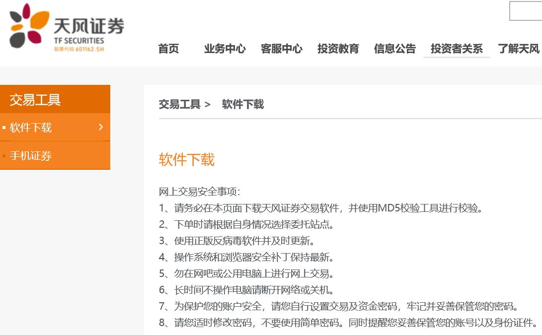 天风高财生新一代专业版交易系统 V2.9.1