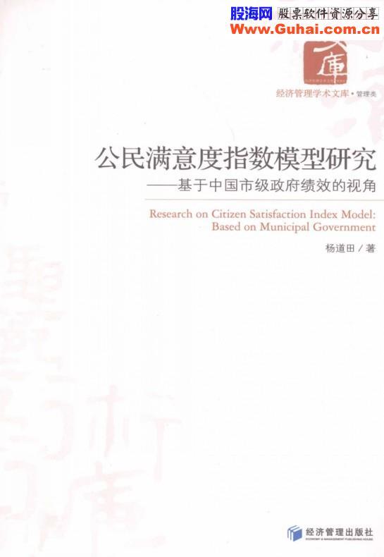 公民满意度指数模型研究 基于中国市场政府绩效的视角(高清)PDF