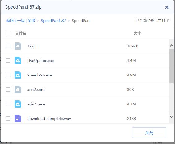 百度网盘不限速版1.87