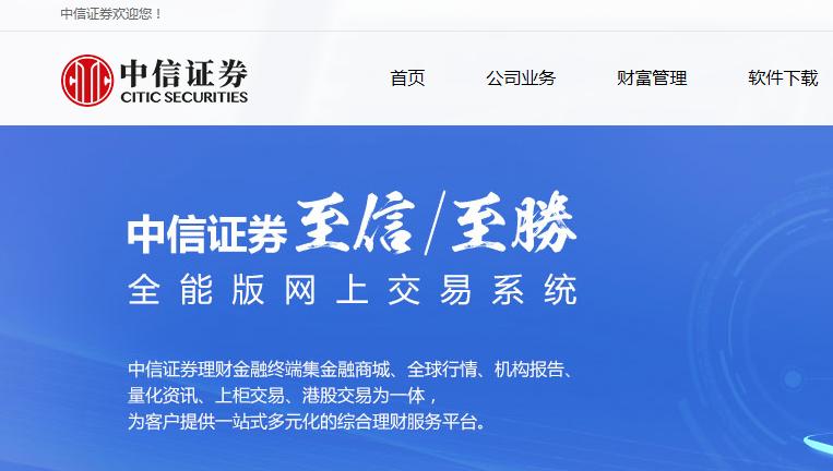 中信證券股票期權匯點版網上交易系統 最新版本:V4.5.4.308