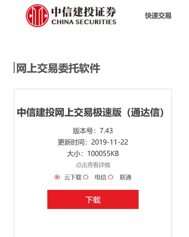 中信建投网上交易极速版(通达信)版本号:7.43