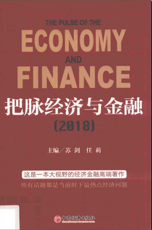 把脉经济与金融 2018版 高清 PDF