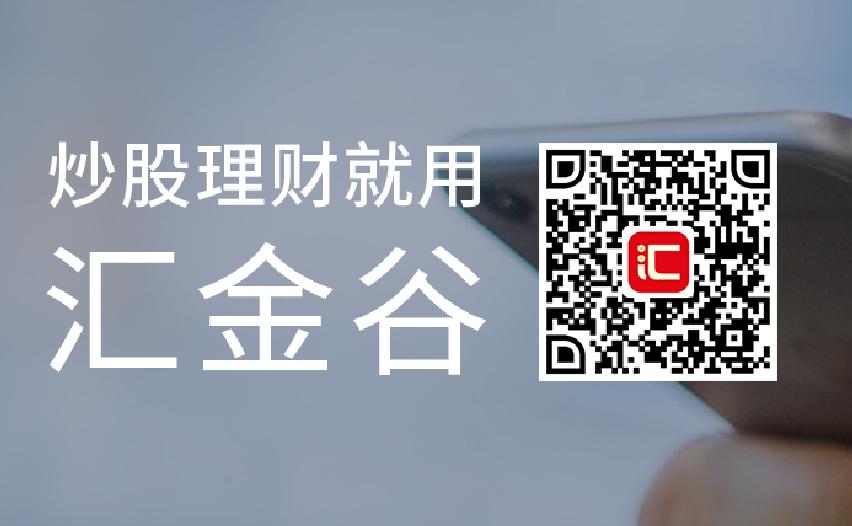 浙商證券匯金谷手機行情交易APP