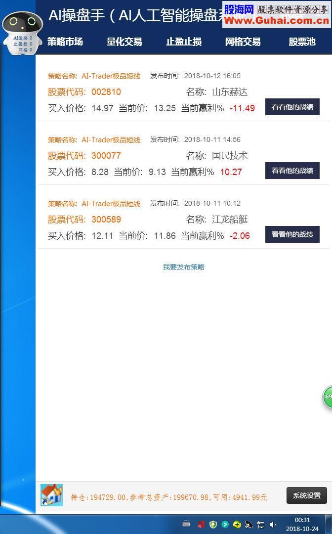 【免费AI量化自动交易工具】Aitrader操盘手