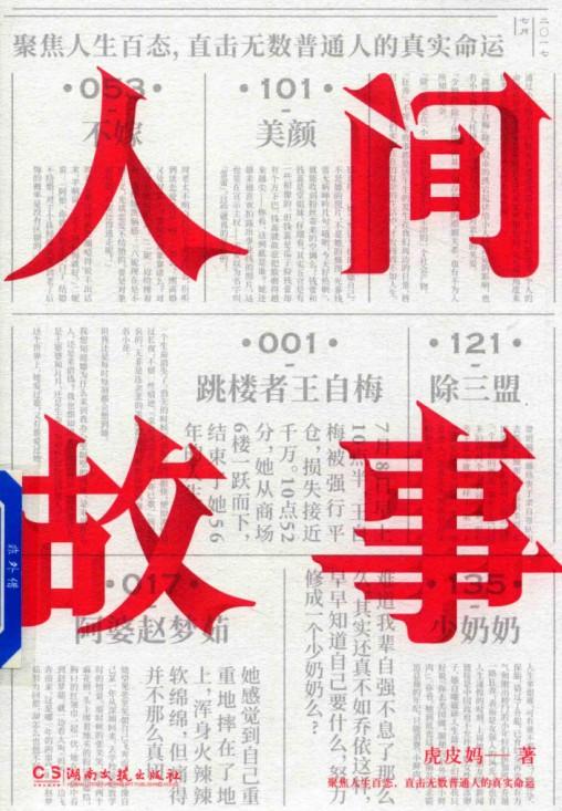 人间故事 高清 PDF