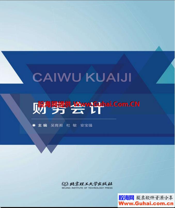 财务会计 吴育湘 高清 PDF