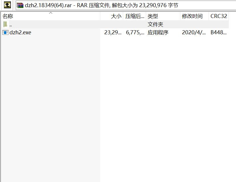 大智慧8.28 18349 64位和谐主程序 监控可用