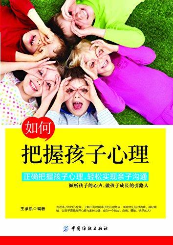如何把握孩子心理(高清)PDF